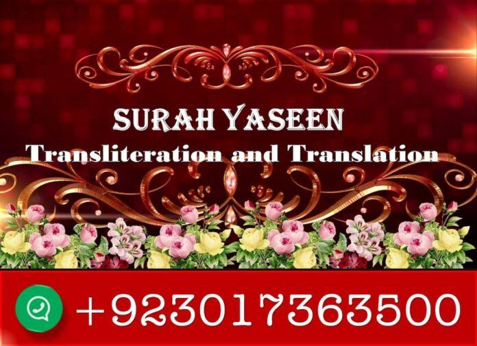 surah yaseen with english translation, surah ya sin arabic, surah yaseen pdf, sur e yaseen, surah 36, surah e yaseen, surah yasin in english text, surah al yaseen, yaseen pdf, surah yaseen text, sura yassen full, quran surah yasin, surah ya sin, surah yaseen in arabic, yaseen surah full,