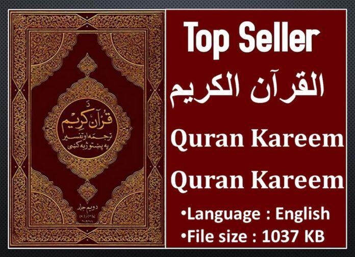 quran kareem, al quran al kareem, quran al kareem, quran kareem arabic, quran kareem mp3, qaran kareem, qoran karem, qurankareem, quraan kariim, quran karim, قران, quran pak, quran chapters, quran al kareem, quran alkarim, quran surah in english, koran sura, kor2an kareem, quraan kareem, quran kareem in arabic, quran kareem reading, quran karim free