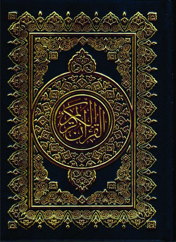 al quran al karim, quran al karim, quaran, the quran, quran in english, al qur aan kariim, alquranul karim, qoran karem, quran karim full, qurani karim, al quran complete, al quran karim, quran kareem, quranic readings, al couran al karim, al korane al karime, quran al kareem
