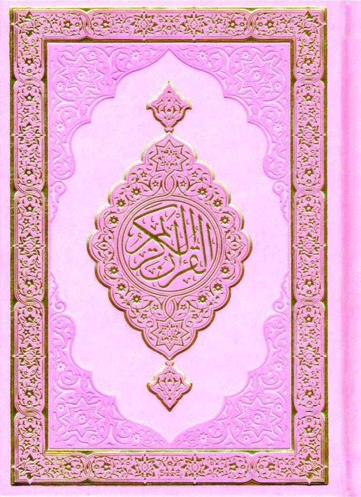 quran mushaf, mushaf quran, quaran, qur'an, quran online, القران الكريم, qu'ran, www qran com, www quaran com, ضعقشى بمشسا, mushaf madinah, al mushaf, madina quran, قران فلاش, alquran.com,, flash quran, mushaf al madinah, mushaf quran,