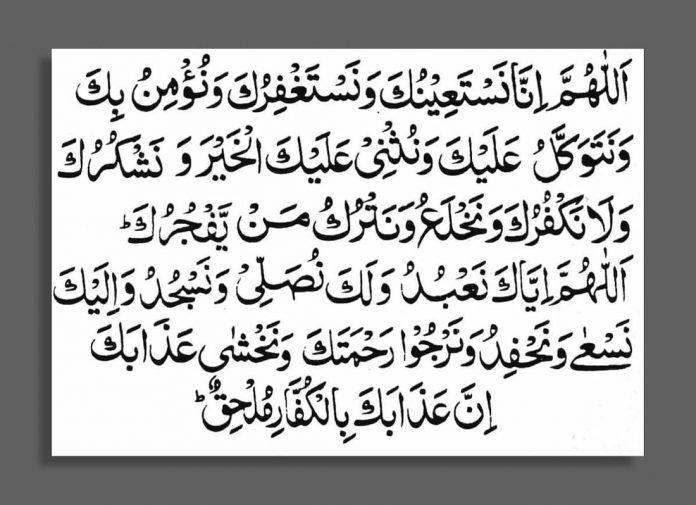 surah qunoot, dua for witr prayer in arabic, sudais duas, dua qunoot in english writing, dua qunoot in bangla, allahumma inna nasta inuka dua, witr namaz, salatul witr, dua e qunoot in quran, how to pray witr, al qunut, how to pray witr prayer, how to perform witr, witr, al qunut, dua e qunoot in arabic text pdf, dua translated in english