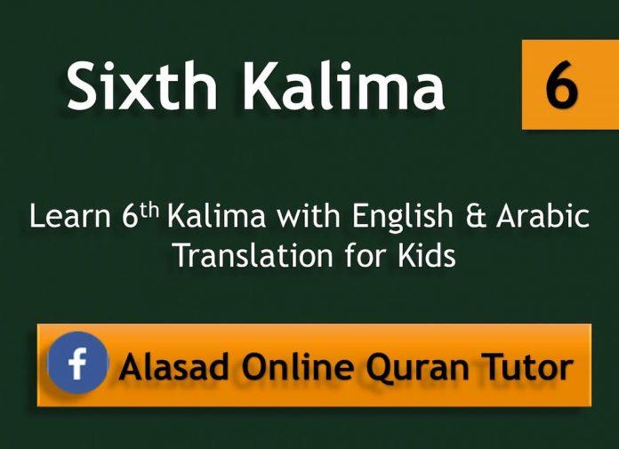 sixth kalima, kalimas 6, sixkalma, 6kalma, 6 kalma in arabic, six kalma in english, 6 kalmas in islam, 6th kalma in english, 6ix meaning, arabic 6, kalma6, the 6