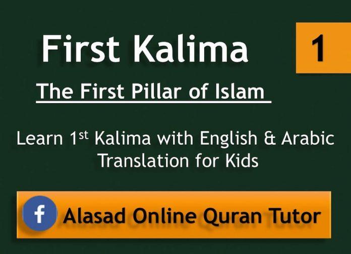 Kalima-e-Tayyab, kali ma, kalma, 1st kalima, first kalma in english, islamic kalma, kalima kalima, muslim kalima, kalma islam, kalima transliteration, all kalma, what is kalima, kalima shahadat, kalima tayyiba, klma, the kalimas, kalima in arabic, kalma meaning, kalma 1 to 6, 1st kalima, kalima tauheed, kalma 1, kalma in arabic