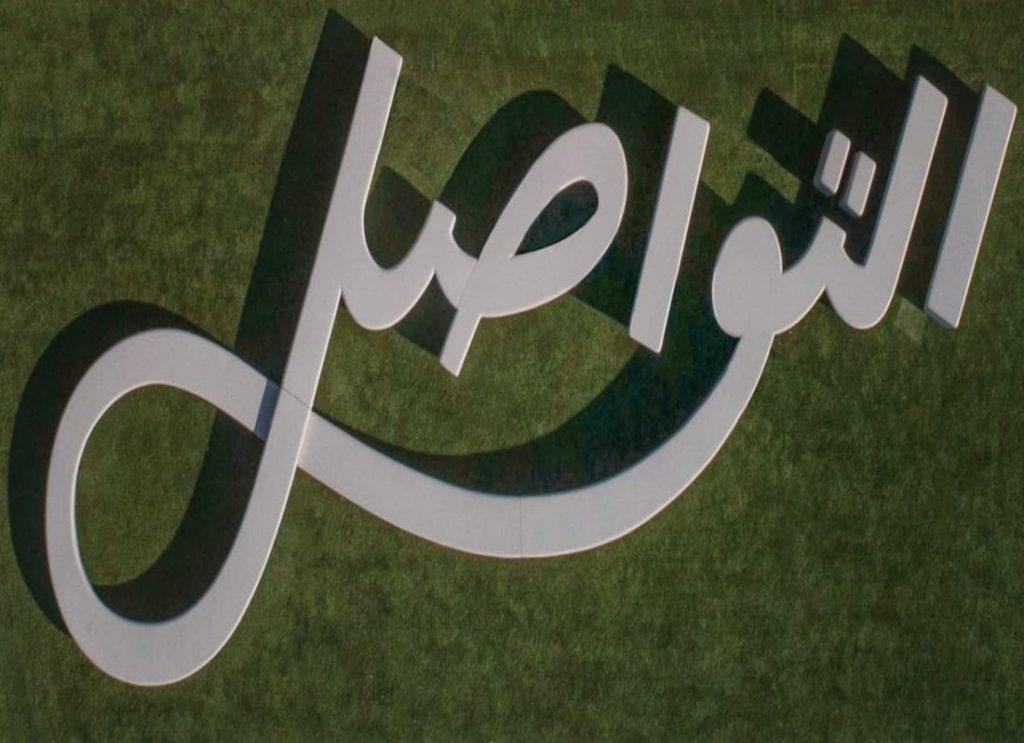 arabic letters chart, letter in arabic, arabic letter chart, arabic alphabet calligraphy, 28 letter alphabet, arab characters, arabic alphabet table, arabic letter forms, how many words in arabic language, arabic letters and words, handwriting arabic, islamic alphabet az, full alphabets, arabic alphabet sheet
