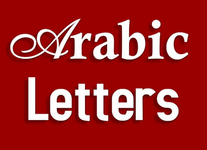 arabic symbol, alphabetical letters,حروف عربية, script alphabet letters,حرف ث, different types of arabic, letters chart,, letter in arabic, quran letters, meem arabic, waw arabic, noon arabic, farsi characters