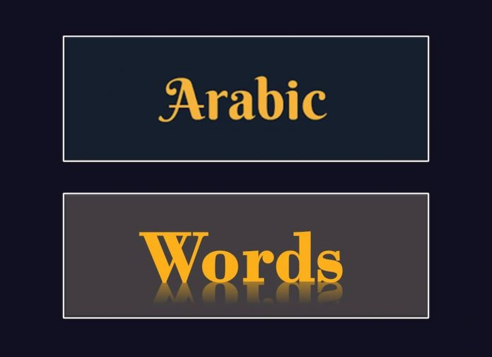 how many words in arabic language, simple words in arabic, useful arabic words, meaningful arabic words, things in arabicarabic words used in english, new in arabic, how to write arabic words