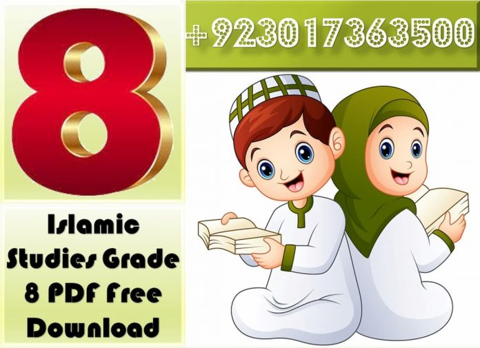 Umrah Rules, Surah YaSeen, Paradise , the Oneness , Knowledge, Imam Al-Shafe'i, Islam, Grade 8,state 8, 8th grader, 8th grade school, eight graders, year 8, 7th and 8th grade, th grade, eighthgrader