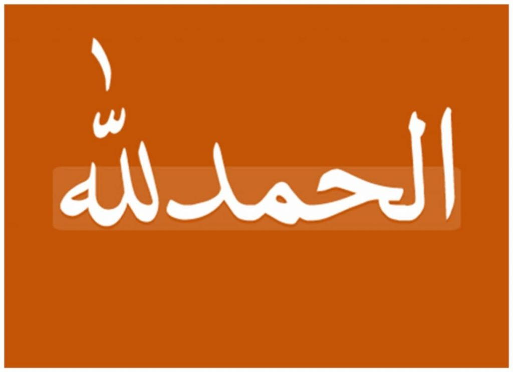 al hamdulillah, el hamdellah, alhamdulillah pronunciation, muslim phrases, praise ala, alhamdulillah in arabic writing, alhamdulillah arabic,how do you say thank god in arabic