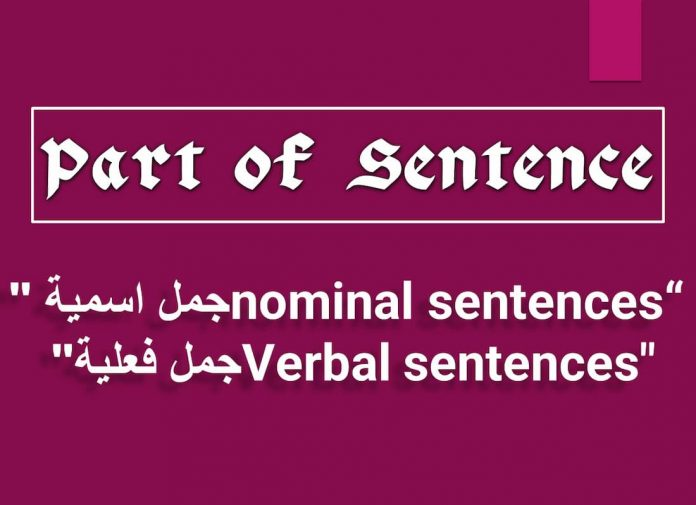 topic sentence examples, arabic sentence, arabic word order, arabic sentences examples, Arabic example, use intricate in a sentence, language word order