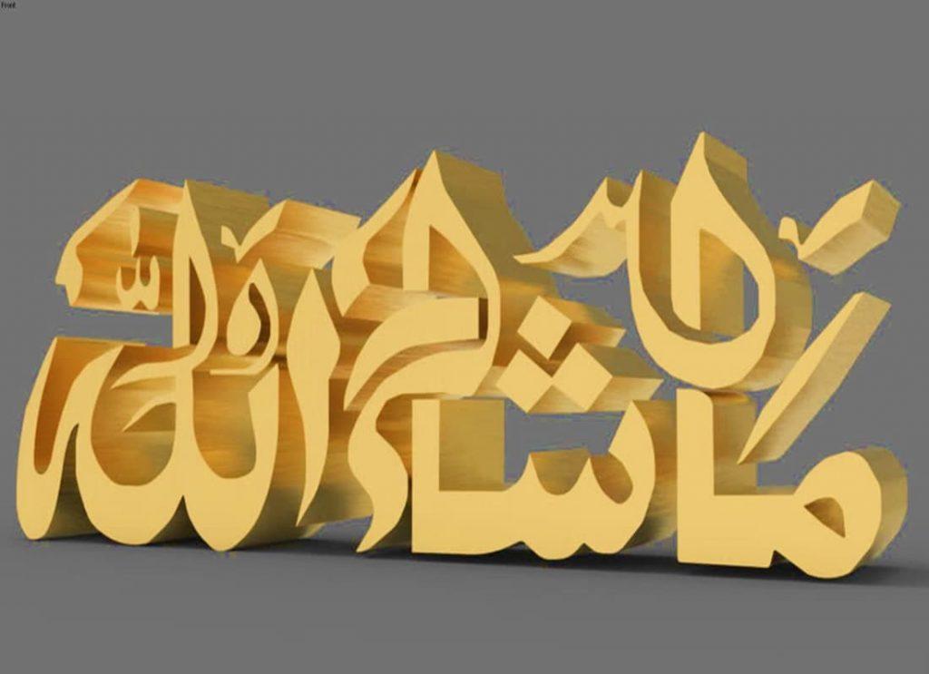 ma sha allah, mach allah, ma shala, masha allah meaning, what is mashallah, what is the meaning of mashallah, mashallah definition, mashallah means in english, mashallah translation