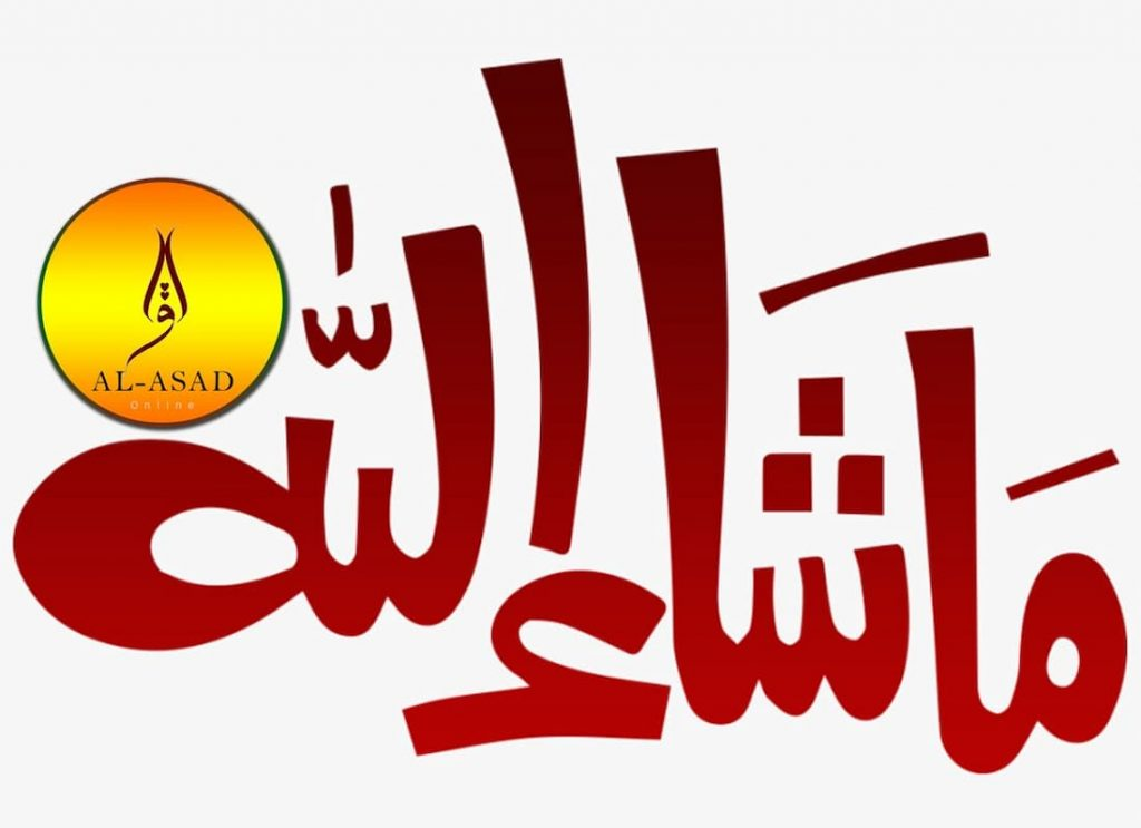 inshallah or mashallah, mashallah in arabic writing, masya allah, ma-sha, sha allah, masyaallah, مشالله, ما شاء الله, how to spell mashallah, mashallah meaning in urdu, mashallah in arabic text,ماشاء الله in english