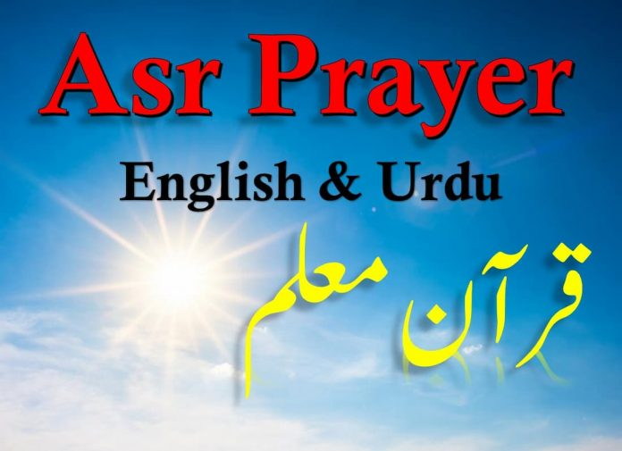asr prayer words, asr prayer sunnah, asr waqt, how many rakats for asr, asr adhan, afternoon prayer time,a.s.r., waktu asar, rakats for asr, al asr, meaning of asr, dua after asr prayer, azar o asar, asr waqt, sala times