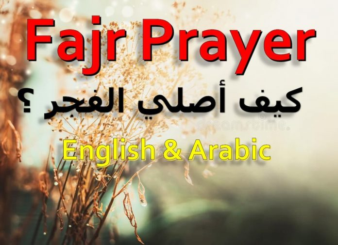 duas after fajr prayers, fajar ki namaz, salat definition, namaz urdu, my morning prayer, iqama prayer, 2 rakat namaz, al-farooq, salat ul fajr, fajr san francisco