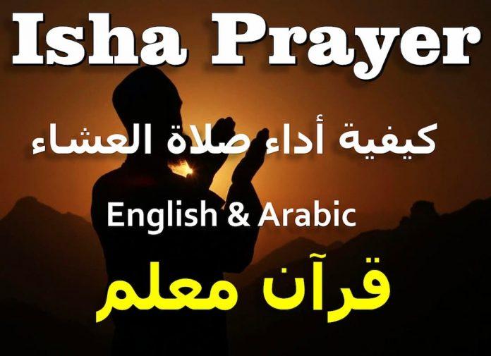 what time is isha prayer, how many rakat in isha prayer, how to pray isha prayer, when is isha prayer what is isha prayer, صلاة العشاء, isha namaz, isyak allah, isha prayer in english, isha salat, when does isha end, isha prayer rakats, isha salah