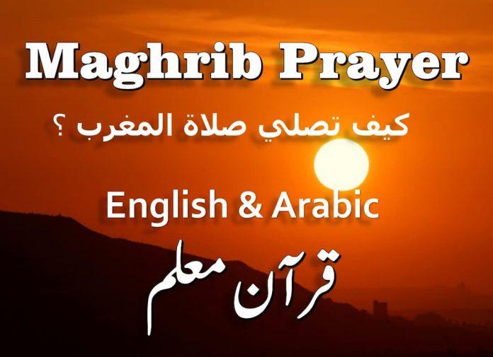 maghrib prayers, maghrib, magrib, magrib namaz time, azan maghrib, sunset prayer, maghrib salah, when does maghrib start, maghrib prayer english, magrhib, prayer maghrib, when does maghrib end, salatul maghrib, maghrib meaning,