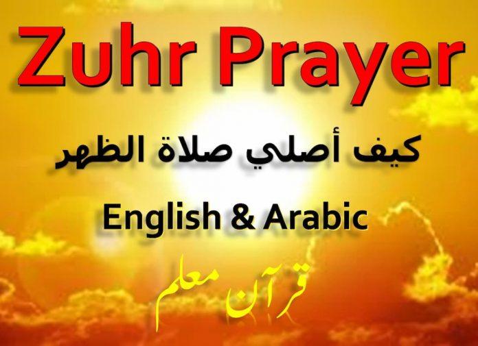 zuhr prayer rakats, what time is zuhr prayer, how many rakats in zuhr prayer, what time is zuhr prayer today, what is zuhr prayer, how to pray zuhr prayer, namaz zuhr, dhuhr prayer rakats, zuhr rakats, zuhr prayer rakat, zuhr namaz rakat