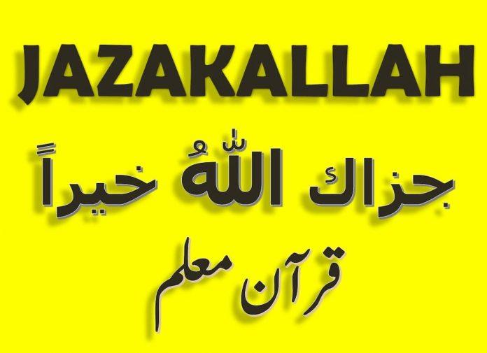 jazakallahu khairan kathira meaning, jazakallah arabic, jazakallah in urdu, what does khair mean, wa iyyaki, jaza meaning, khair meaning in english, khaira meaning, define habibti, jazakallah khair response, jazak allah, wa iyyakum